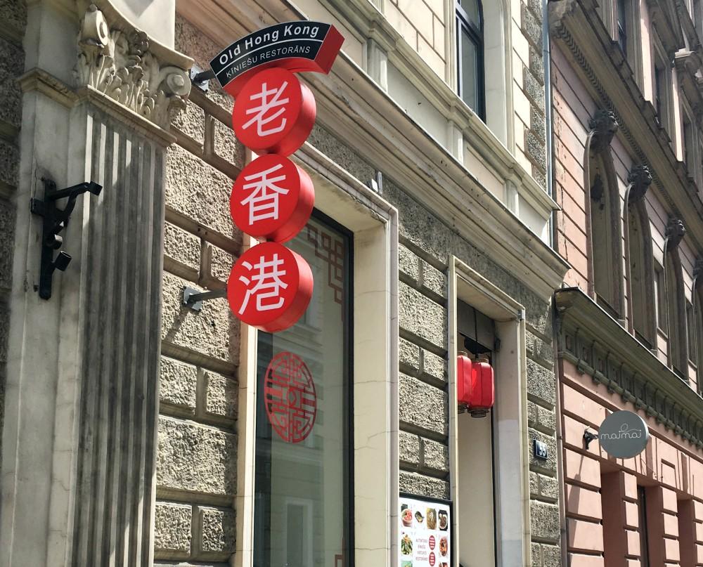 Old Hong Kong Riga restorāns